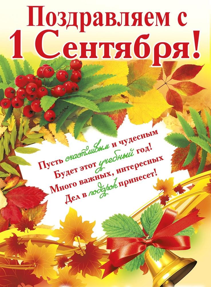 Красивая поздравительная открытка с 1 сентября